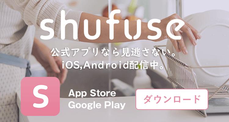 shufuse公式アプリなら見逃さない。iOS,Android配信中。