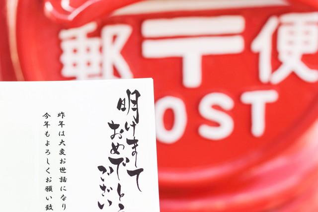 年賀状と郵便ポスト