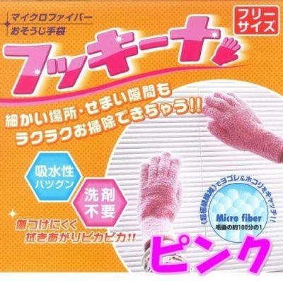 マイクロファイバーおそうじ手袋 フッキーナ