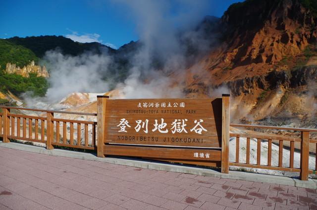 北海道登別地獄谷