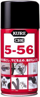 KURE(呉工業) 5-56