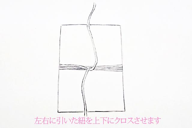 縛り方3-5