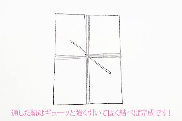 縛り方3-8