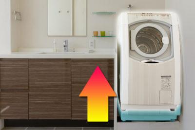 洗濯機 かさ上げ イメージ