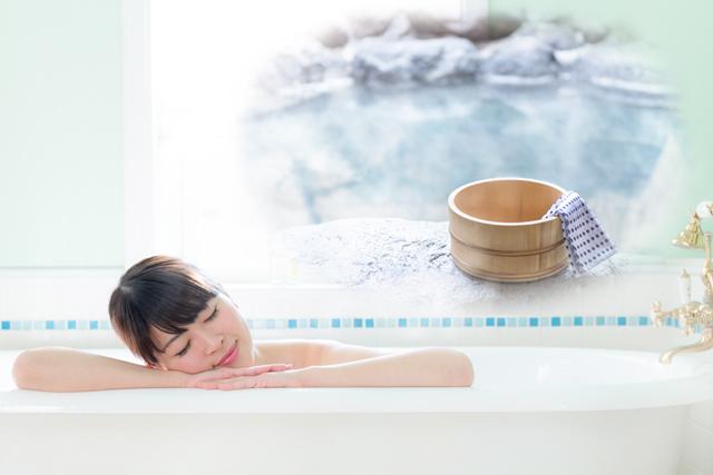 温泉気分 入浴
