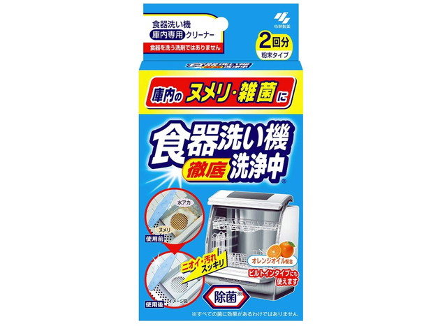 食器洗い機徹底洗浄中 オレンジオイル配合 粉末タイプ