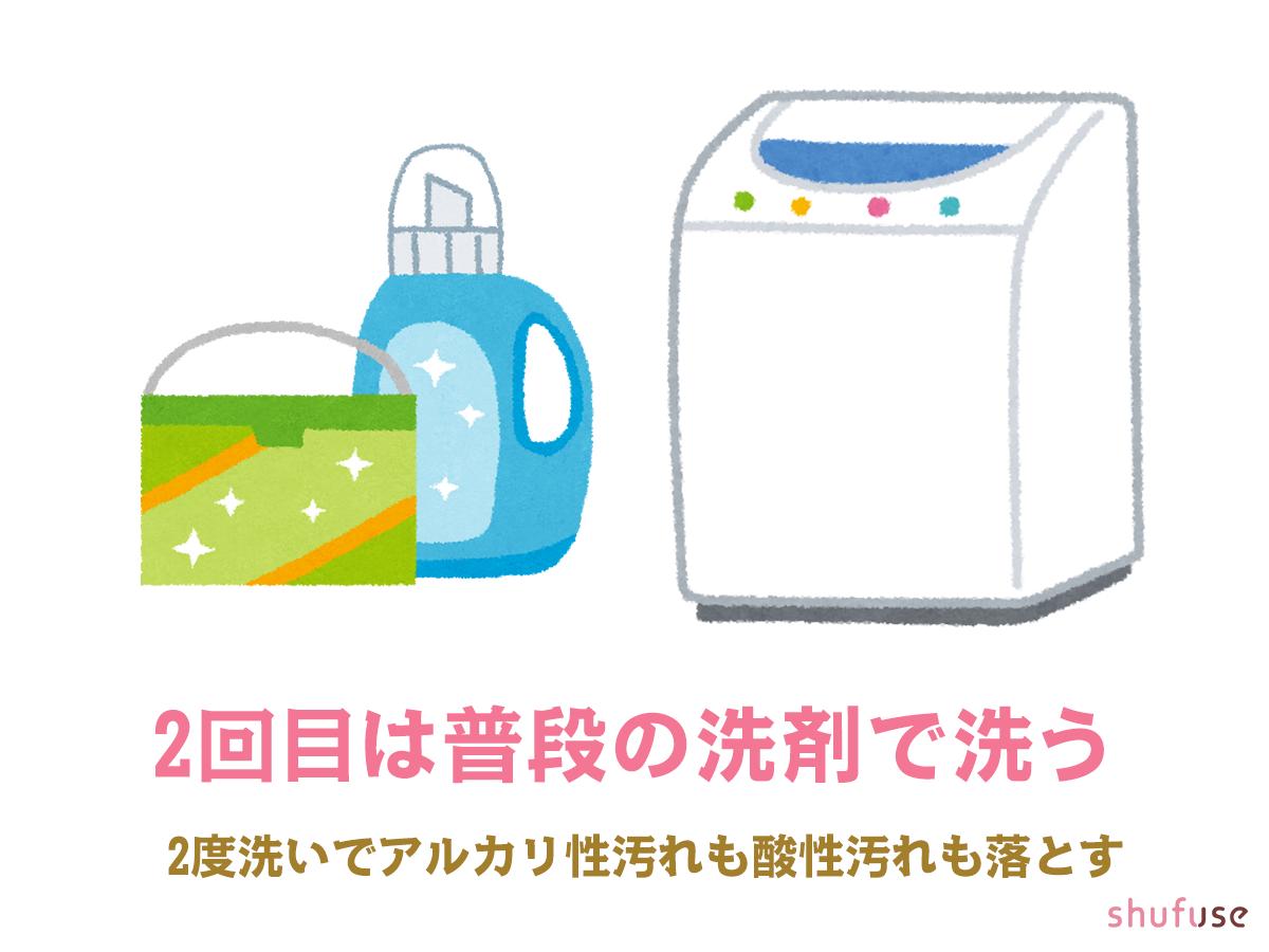 クエン酸で洗濯した後に普段の洗剤を使う