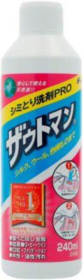 ザウトマン シミ取り用 液体洗剤