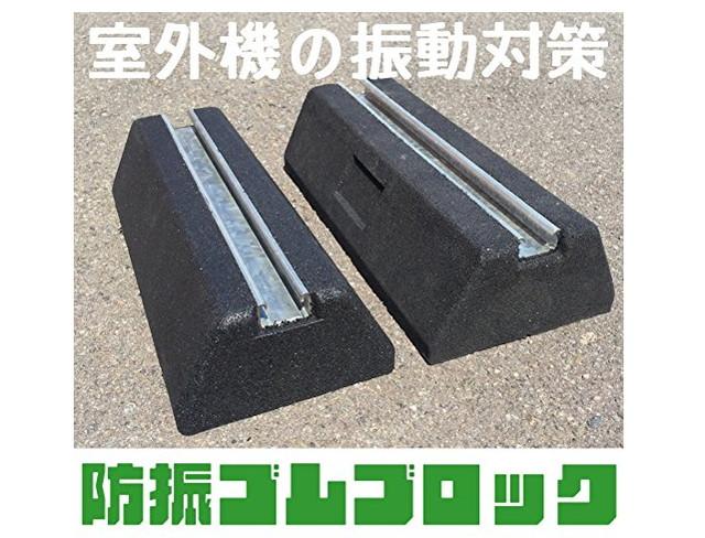 セイコーテクノ・防振ゴムブロック