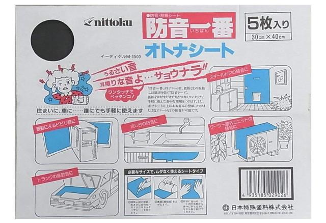 日本特殊塗料 防音一番オトナシート