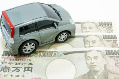 車とお金のイメージ