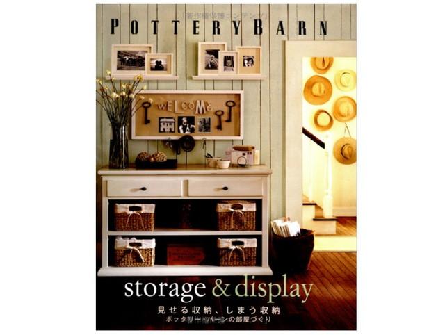 Pottery Barn 見せる収納、しまう収納 ポッタリー・バーンの部屋づくり