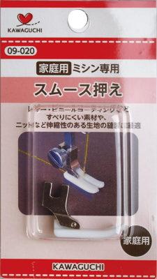 KAWAGUCHI ミシンのアタッチメント 直線用 スムース押え