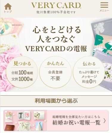VERY CARD