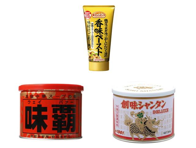 中華万能調味料「味覇」「創味シャンタン」「香味ペースト」