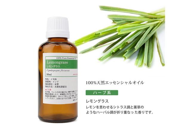 ease アロマオイル エッセンシャルオイル レモングラス 50ml AEAJ認定精油