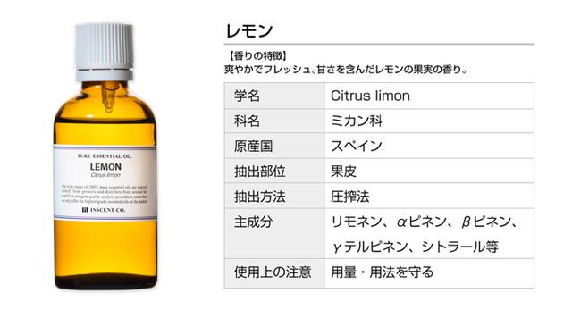 レモン 50ml インセント アロマオイル AEAJ 表示基準適合認定精油