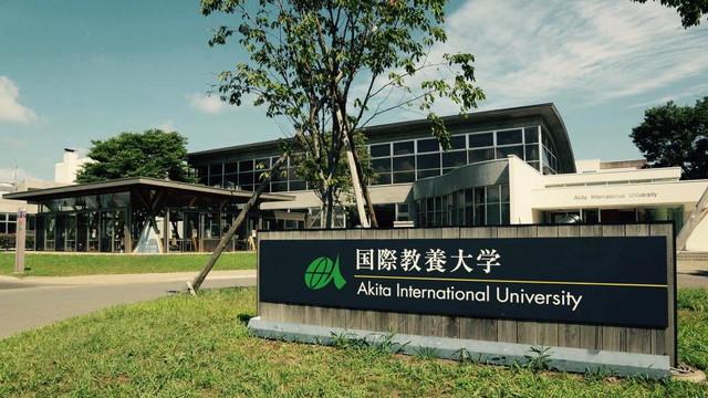 国際教養大学学園