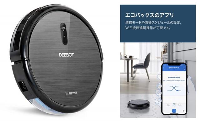 エコバックス DEEBOT N79 ロボット掃除機