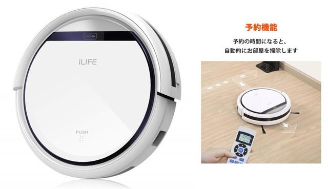 ILIFE アイライフ V3s Pro ロボット掃除機