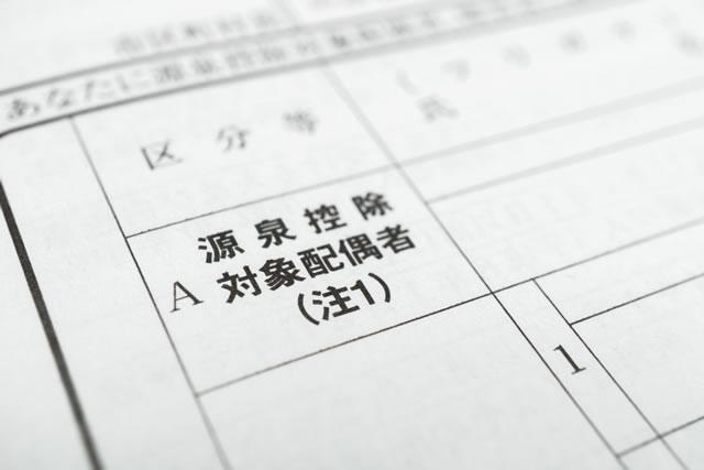 扶養控除申告書の配偶者欄