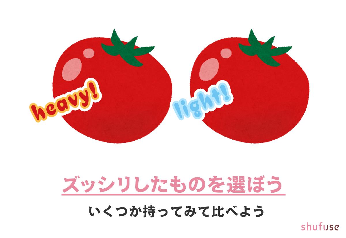 トマトは重たいものを選ぼう