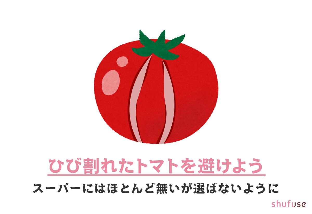 ひび割れたトマトは選ばないように