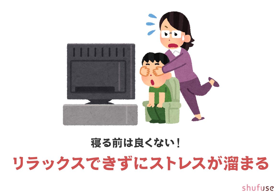 就寝前のテレビはストレス原因に