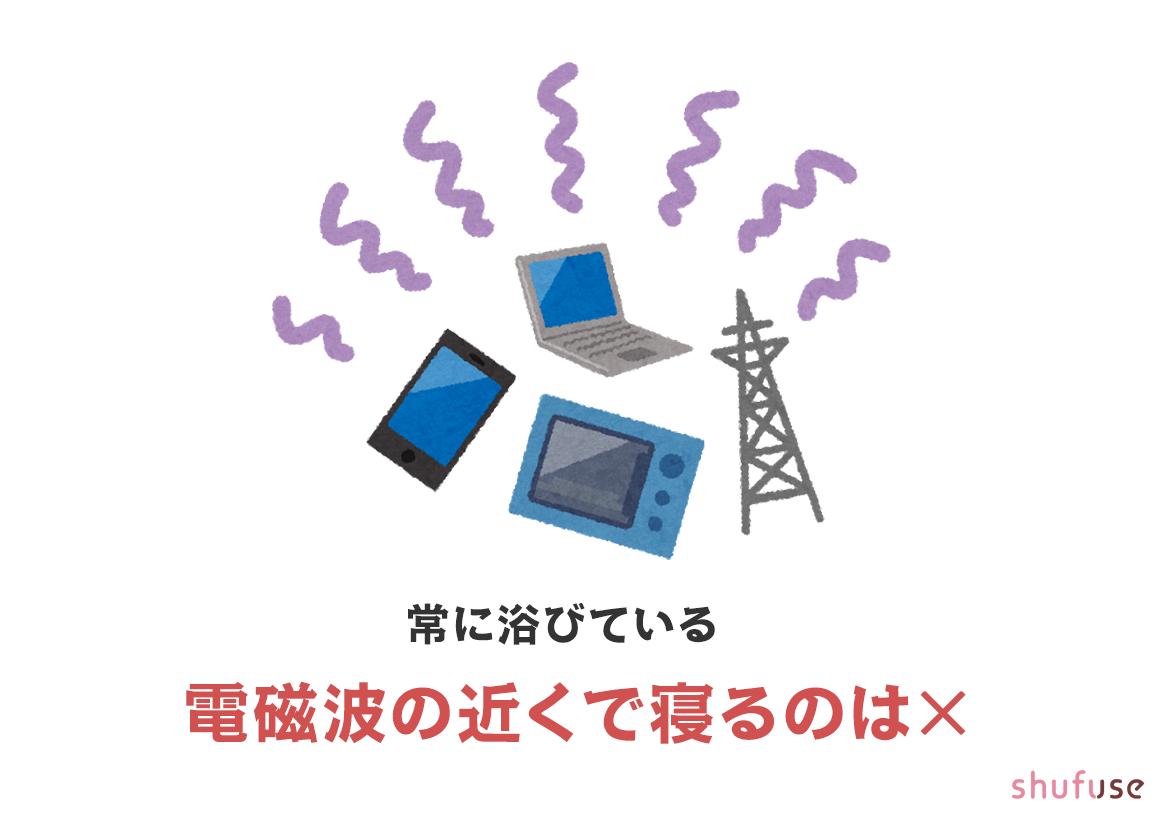 電磁波の近くはNG