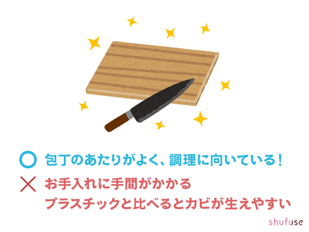 木製まな板の特徴