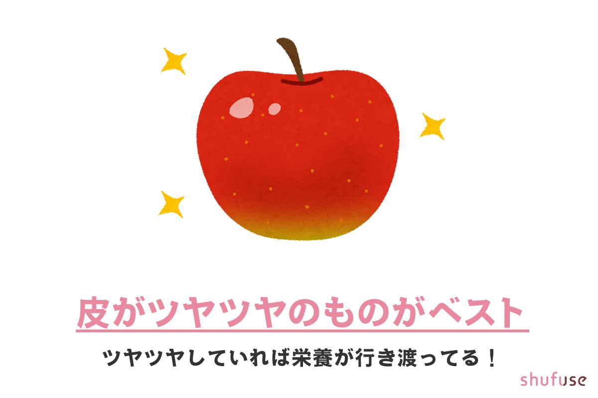 りんごの皮がツヤツヤなものを選ぶ