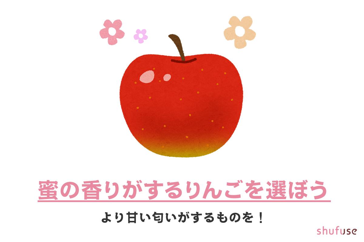 りんごは香りで選ぶ