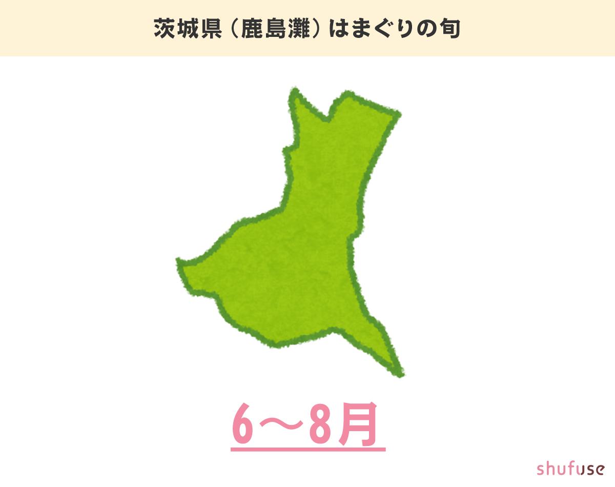 茨城県(鹿島灘)のはまぐりの旬