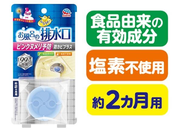 らくハピ お風呂の排水口用 ピンクヌメリ予防 防カビプラス