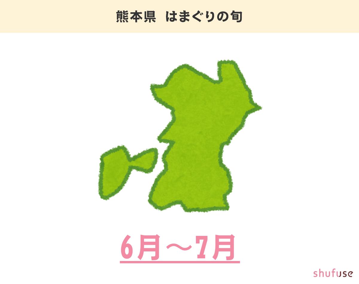 熊本県のはまぐりの旬