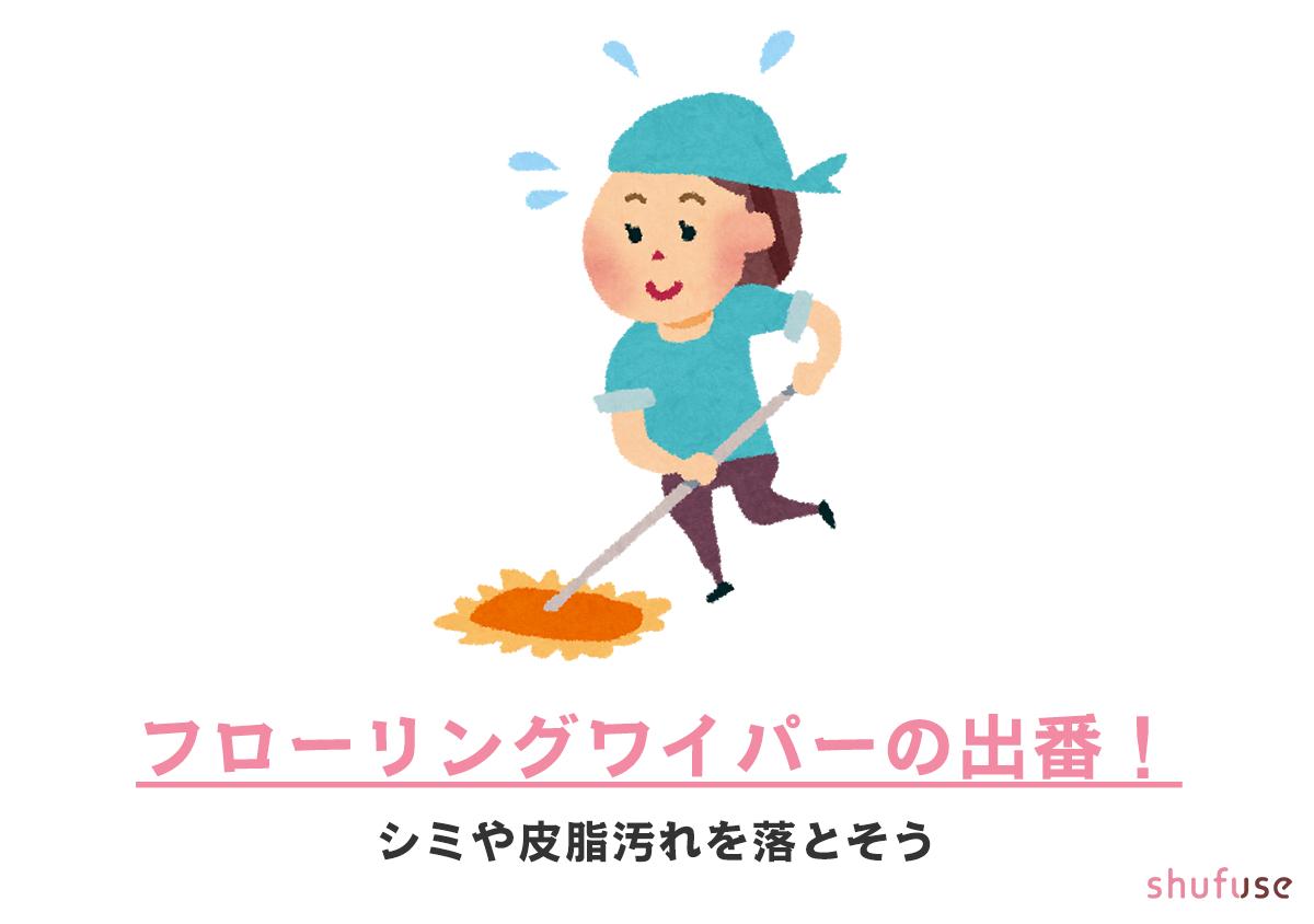 フローリングワイパーを使う女性