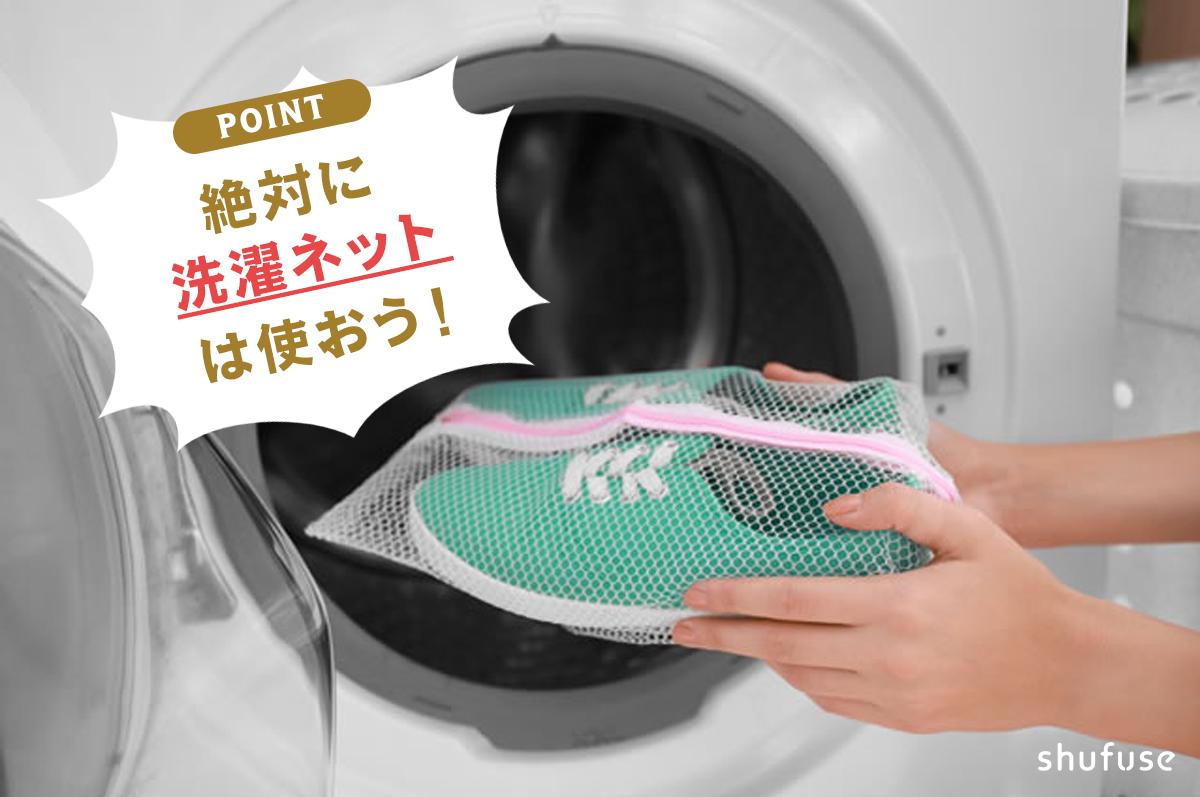 靴の洗濯に洗濯ネットは必須