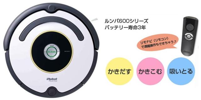 IRobot 自動掃除機 ルンバ622