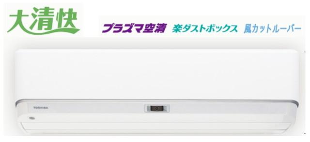 東芝 【エアコン】 大清快 8畳用 F-DXシリーズ RAS-F251DX-W