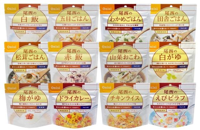 尾西食品 アルファ米12種類全部セット(非常食 5年保存 各味1食×12種類)
