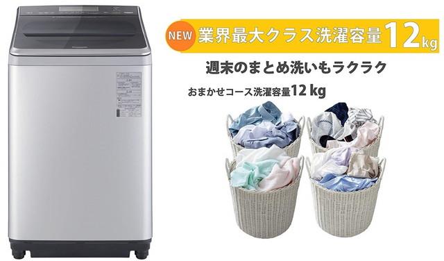 パナソニック 12.0kg 全自動洗濯機 温水泡洗浄W