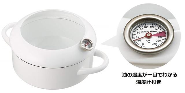 富士ホーロー 両手鍋 よくばり 天ぷら鍋