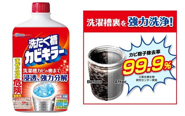 カビキラー 洗たく槽クリーナー 洗たく槽カビキラー 塩素系液体タイプ 550g