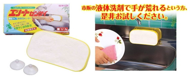 固形タイプ食器洗い洗剤 エリートセンザイ