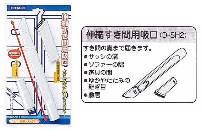 日立 掃除機用吸口 伸縮すき間用吸口 D-SH2
