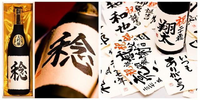 名入れ 酒 お酒 日本酒 大吟醸 書道家 毛筆手書きラベル