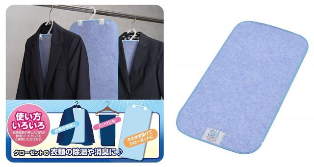 京都西川(Kyoto-nishikawa) 除湿・結露対策グッズ ブルー クローゼット用 30×60cm 3枚入り 洗える シリカゲル入り 除湿 防ダニ 防カビ 消臭 5JS038 3P