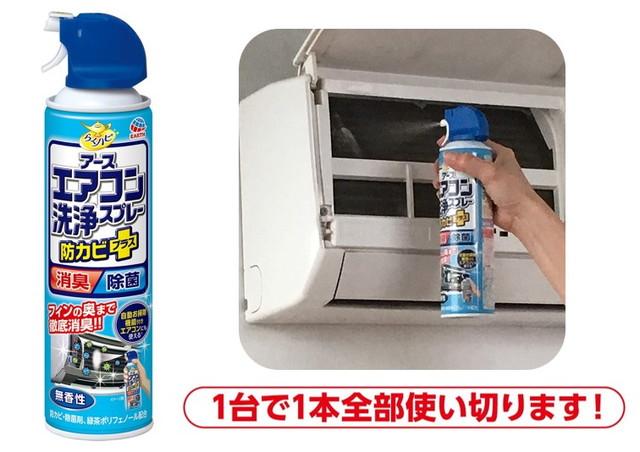 らくハピ アースエアコン洗浄スプレー 防カビプラス 無香性 [420mL]