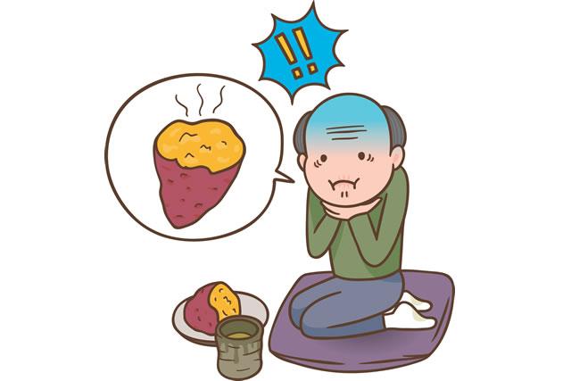 おじいちゃん 芋が喉に詰まる