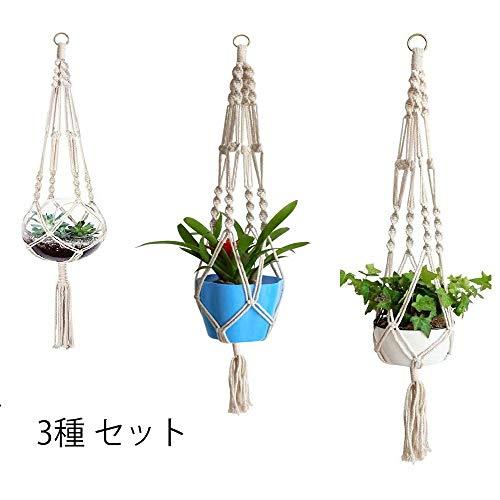 麻縄 植木鉢 屋外屋内植物ハンガーマクラメ プラントハンガー